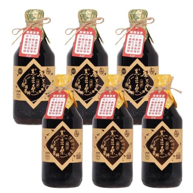 【黑豆桑】厚黑黑金優惠組(黑厚金醬油 550mlx3、黑金醬油 550mlx3)