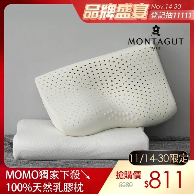 【MONTAGUT 夢特嬌】100%天然乳膠護頸枕(買一送一)
