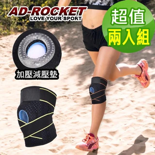 【AD-ROCKET】環型透氣可調式膝蓋減壓墊/髕骨帶/膝蓋/減壓/護膝/腿套/兩色任選(超值兩入組)