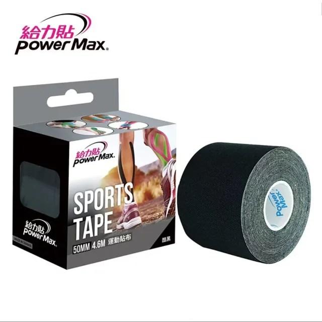 【給力貼 Power Max】肌能貼 / 運動貼布(酷黑色)