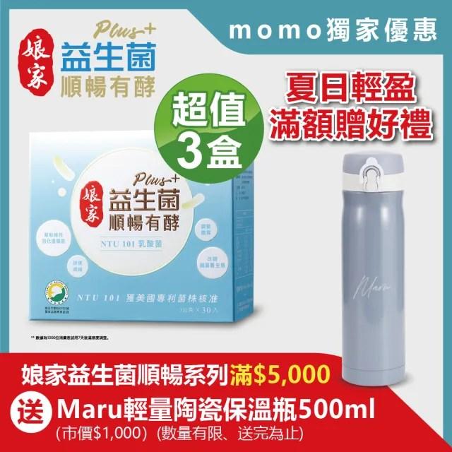 【娘家】娘家益生菌順暢有酵強效版3盒組(30包/盒)