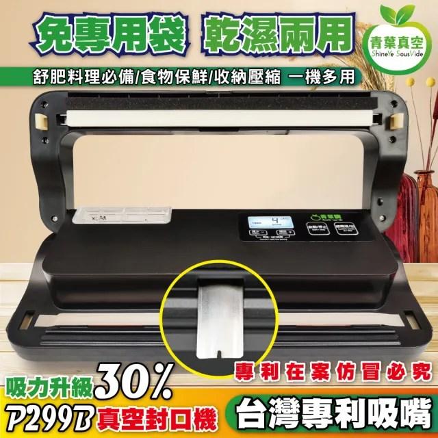 【青葉】P299B 真空包裝機 強力吸嘴 乾濕兩用免專用袋(公司貨)