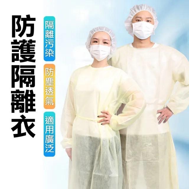 【原生良品】PP不織布拋棄式防護衣/隔離衣/防塵工作服-非醫療用(黃色 10件裝)