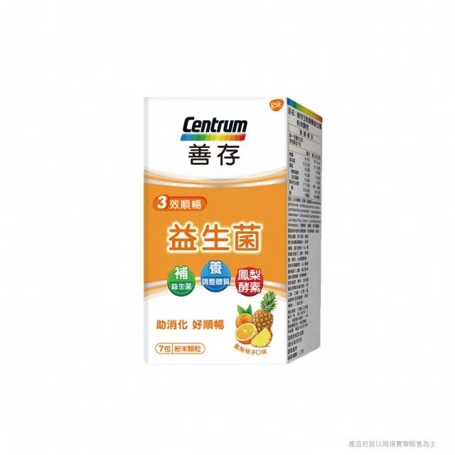 【善存】三效順暢益生菌粉末顆粒 7包/盒(益生質養好菌 鳳梨酵素助消化)