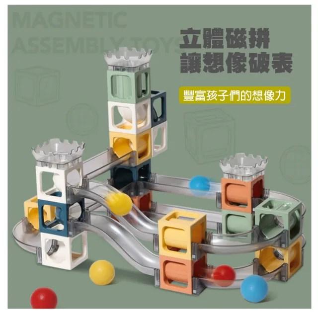【積木城】磁性智力DIY設計拼裝磁片百變拼裝滾珠軌道玩具-64PCS(磁力積木)