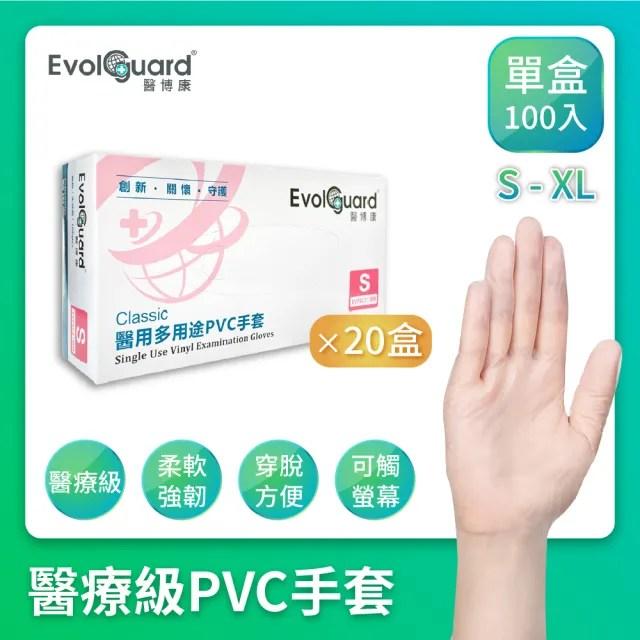 【醫博康 Evolguard】醫療級檢診手套 醫用多用途PVC手套(無粉/未滅菌/一次性/100支入一盒/20盒入)