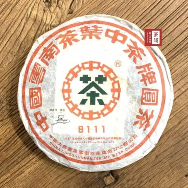 【茶韻】普洱茶2006年老字號中茶8111大藍印鐵餅380g一餅 茶葉禮盒(附茶樣10g.專用收藏盒.茶刀x1)