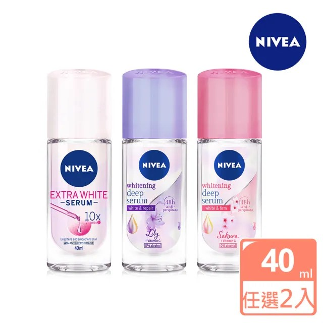 【NIVEA 妮維雅】美白精華止汗爽身乳液 40ml(任選2入)