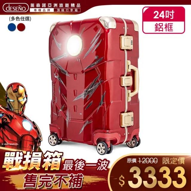 【Deseno】Marvel漫威年度限量復仇者24吋鋁框行李箱鋼鐵人戰損版II(印度紅)