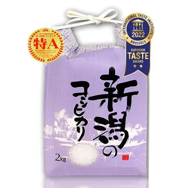 【悅生活】谷穗--特A級 新潟縣皇室御用限量越息米 100%日本直送/2kg 二入組(壽司米 太極米漿粥 調整體質)