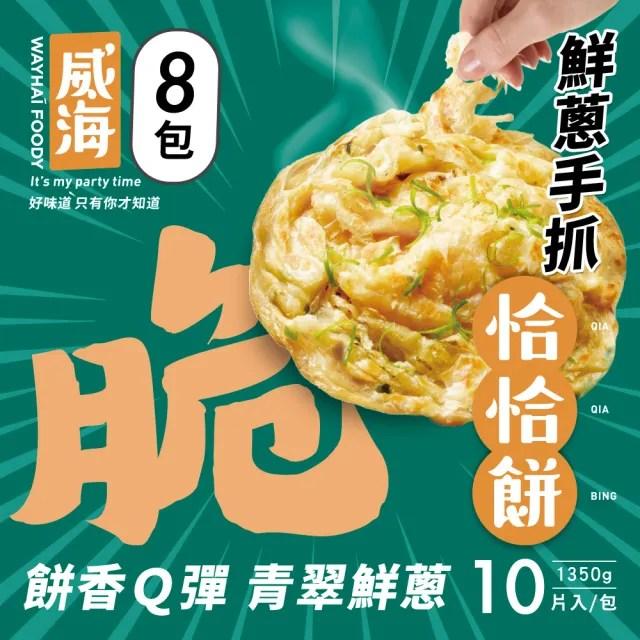 【威海Way Hi】鮮蔥手抓恰恰餅-蔥抓餅 x8包組(蔥抓餅/蔥油餅/手抓餅 1350g/10片/包)