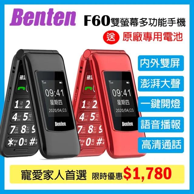 【Benten 奔騰】F60 4G雙螢幕大鈴聲摺疊機