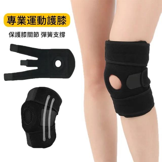 【The Rare】戶外登山護膝護具 彈簧支撐透氣運動護膝(健身/籃球/跑步/透氣排汗護膝)