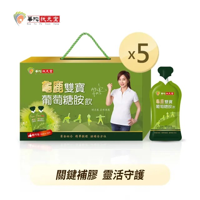 【華陀扶元堂】龜鹿雙寶葡萄糖胺飲-輕巧包5盒(15入/盒)