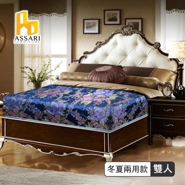 【ASSARI】藍色厚緹花布護背式冬夏兩用彈簧床墊(雙人5尺)