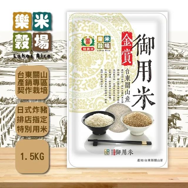【樂米穀場】台東關山產金賞御用米1.5kg(日式炸豬排店指定用米)