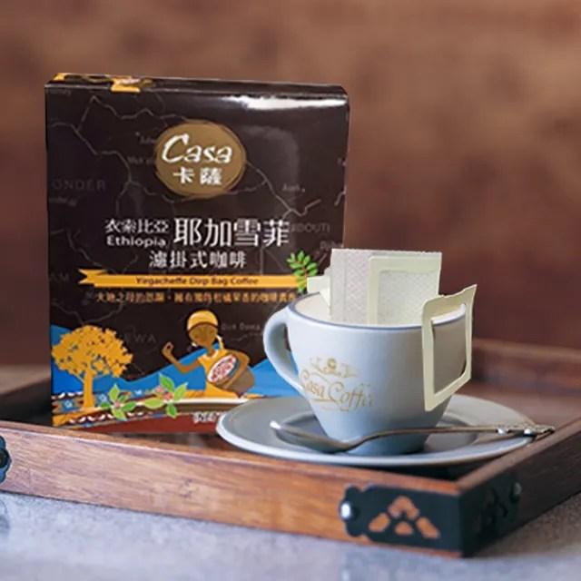 【Casa卡薩】世界莊園系列衣索比亞 耶加雪菲 淺中烘焙濾掛式咖啡(8gx6包/盒)