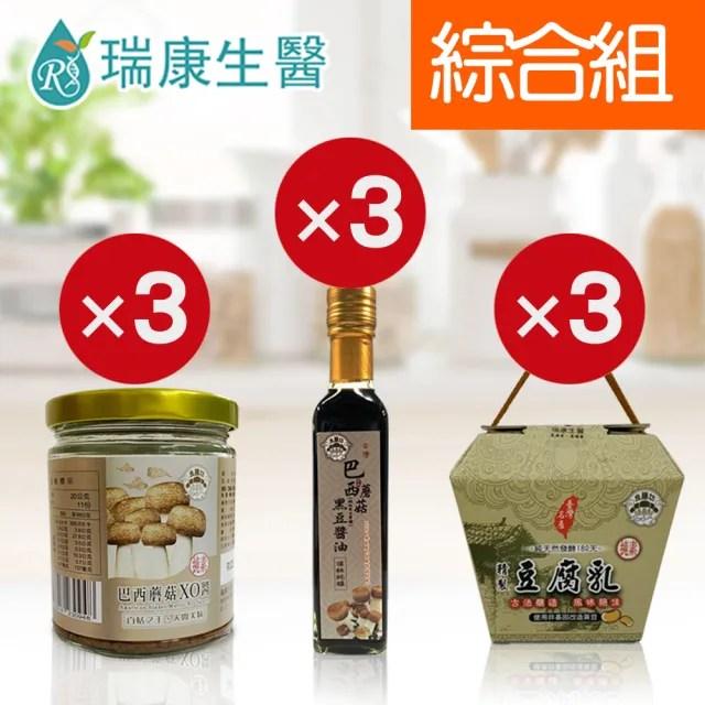 【瑞康生醫】巴西蘑菇XO醬3入-巴西蘑菇黑豆醬油3入-純天然發酵豆腐乳3入-綜合9入H組(素醬料 豆腐乳)