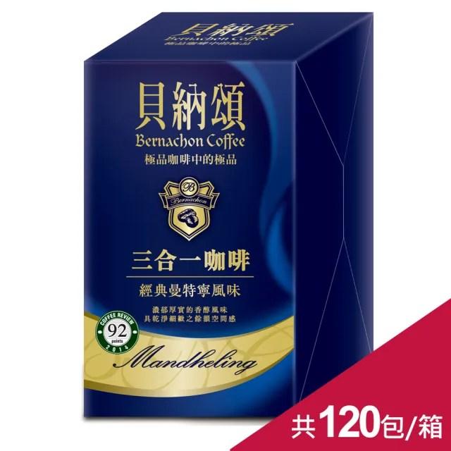 【貝納頌】三合一經典曼特寧咖啡(120入/箱)