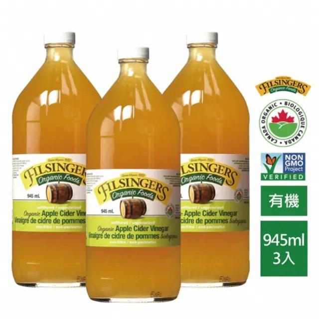 【Filsinger's】加拿大有機無加糖蘋果醋945ml*3入