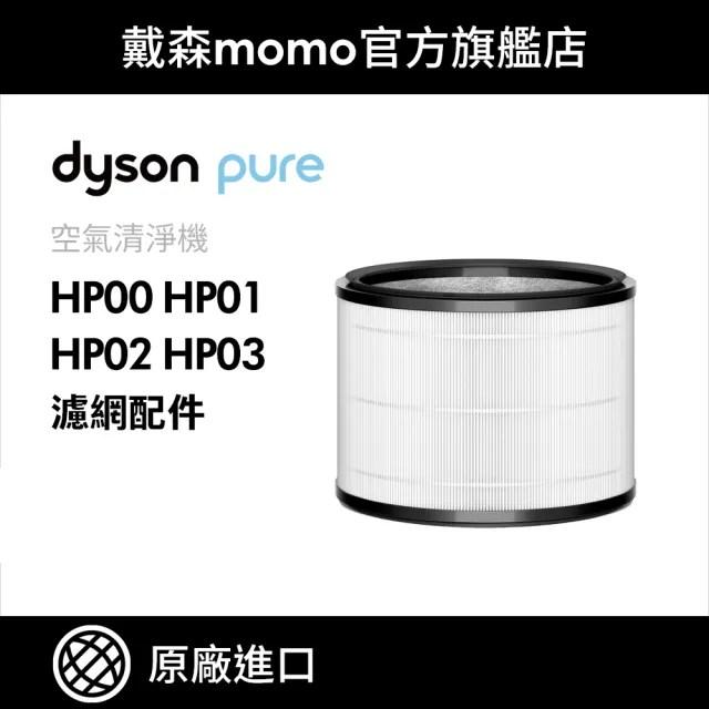 【dyson 戴森 原廠專用配件】HP 系列濾網 HP00 HP01 HP02 HP03(原廠公司貨 濾網)