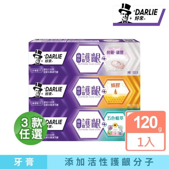 【黑人】極致護齦蜂膠牙膏120g