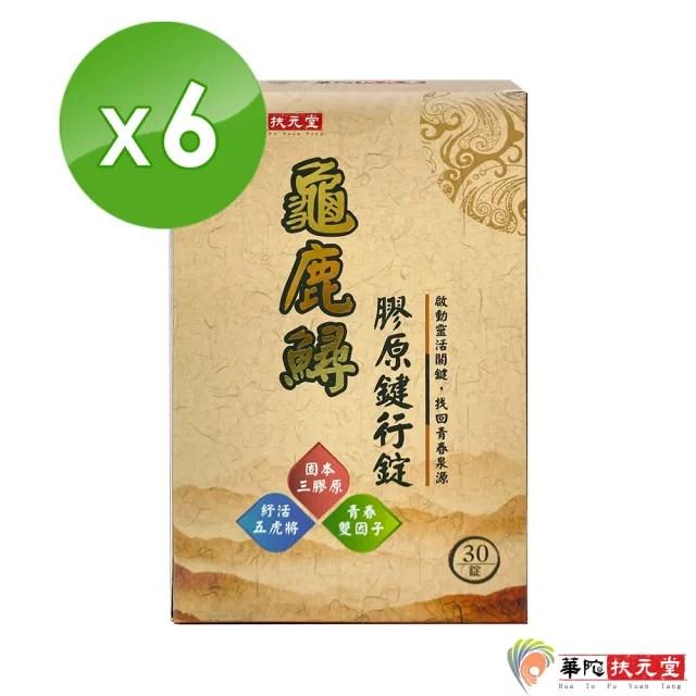 【華陀扶元堂】龜鹿鱘膠原鍵行錠6盒(30錠/盒)