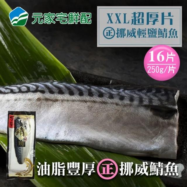 【元家】XXL超厚片挪威萬葉薄鹽鯖魚(16片組)