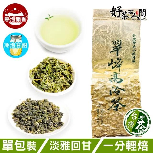 【好茶在人間】甯霜梨山翠峰醇厚甘甜烏龍茶葉(75g包/冷泡熱泡均可)