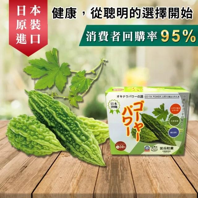 【苦瓜粒量】日本苦瓜胜肽2盒(30包/盒)
