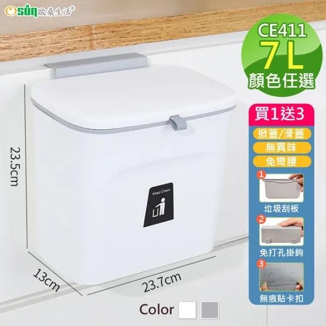 【Osun】7L壁掛式附蓋廚房防臭垃圾桶(CE411)
