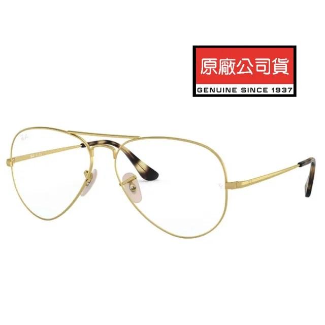 【RayBan 雷朋】飛官款設計光學眼鏡 舒適可調鼻墊 RB6489 2500 淡金 58mm 公司貨