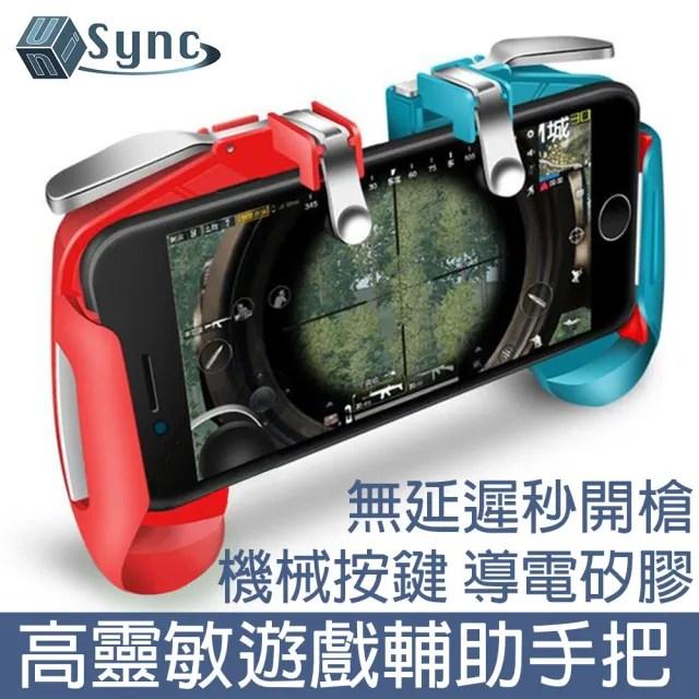 【UniSync】進階改版高靈敏手機遊戲輔助手把(控制器/吃雞神器)
