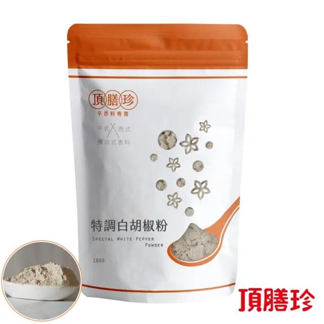 【頂膳珍】特調白胡椒粉150g(1包)