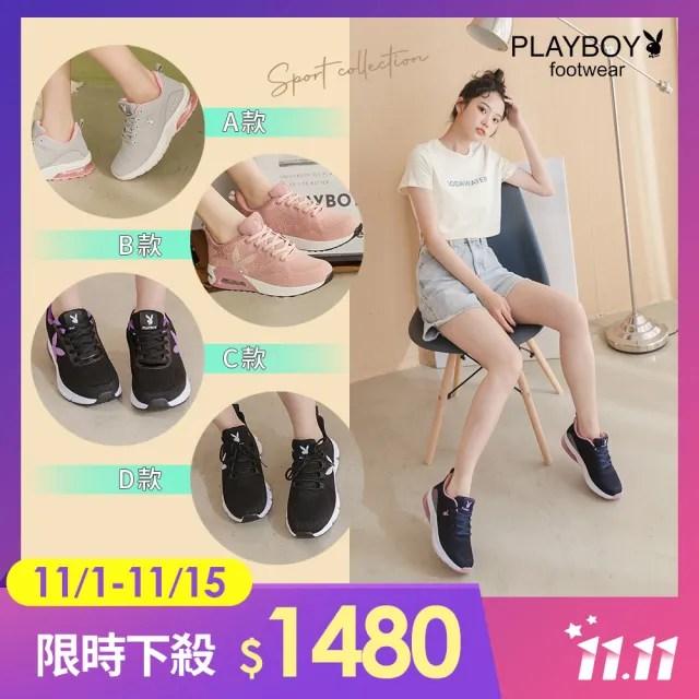 【PLAYBOY】氣墊輕量運動休閒鞋