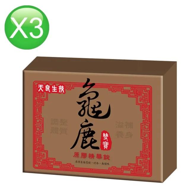 【天良生技】龜鹿雙寶精華錠(30粒X3盒)