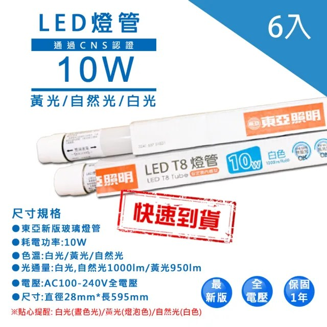 【東亞照明】東亞 LED T8 2尺10W燈管省電燈管 6入(T8 LED 燈管 省電燈管 無藍光不閃頻)