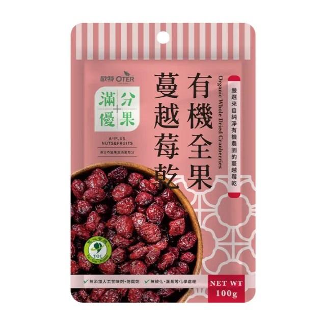 【OTER 歐特】滿分優果-有機全果蔓越莓乾 2件特惠組(100g/包)