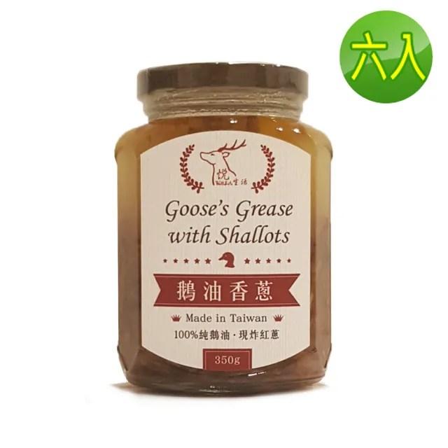 【悅•生活】極鮮 黃金3A頂級香蔥款鵝油 六入組(油蔥 拌醬 伴手禮 豬牛油)