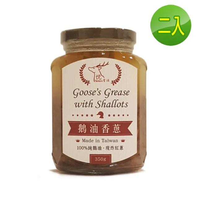 【悅•生活】極鮮 黃金3A頂級香蔥鵝油350g/瓶 二入組(油蔥 拌醬 伴手禮 豬牛油)