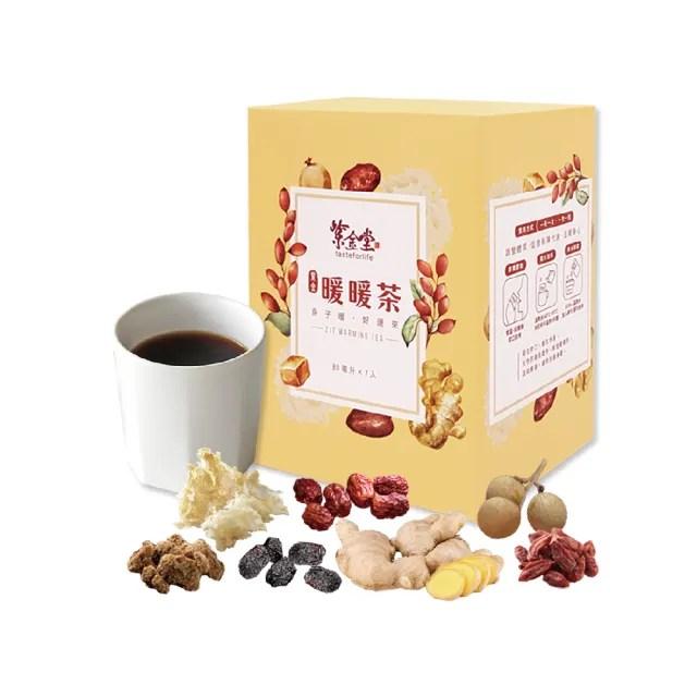 【紫金堂】紫金暖暖茶1盒(LV等級薑母茶、手工煨製薑片茶)