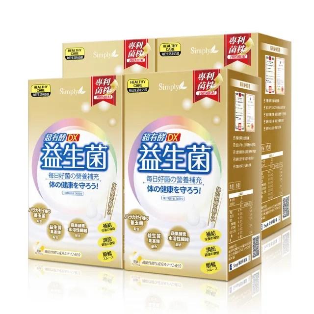 【Simply】新普利超有酵益生菌DX耐酸膠囊30顆x4盒