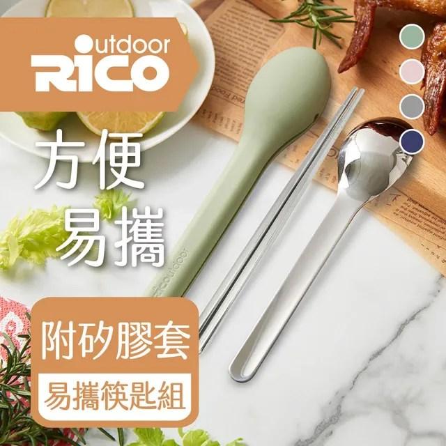 【RICO 瑞可】304不鏽鋼餐具隨行組(筷+匙)