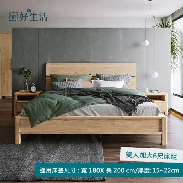 【hoi! 好好生活】林氏木業北歐現代簡約雙人加大6尺 180x200cm 床架組HS1A-原木色