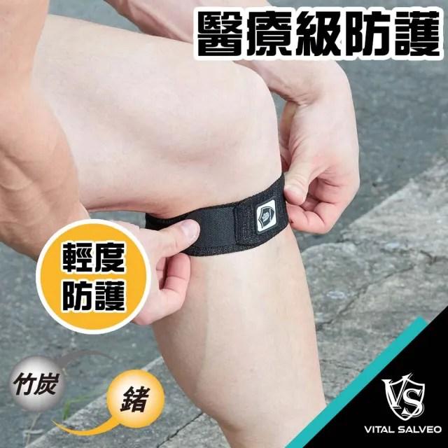 【Vital Salveo 紗比優】鍺能量纏繞式髕骨彈性繃帶 一雙入/黑色(遠紅外線髕骨繃帶-台灣製造護具)