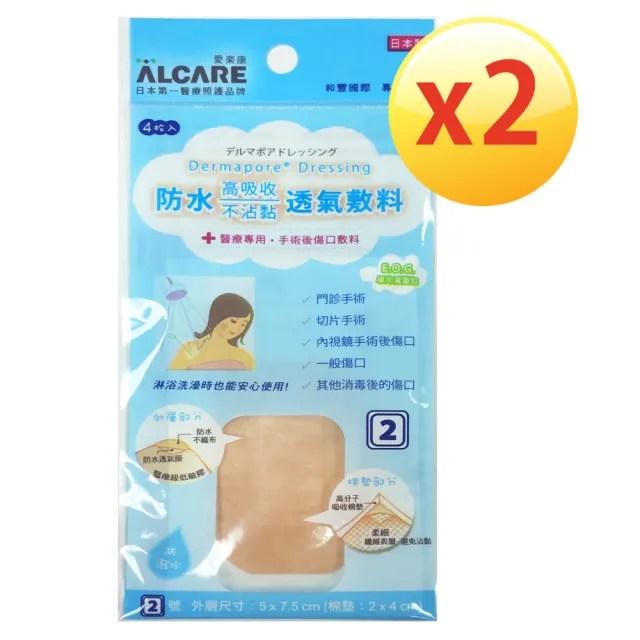 【Alcare 愛樂康】防水透氣敷料2號(防水、OK繃、敷料-2入組)