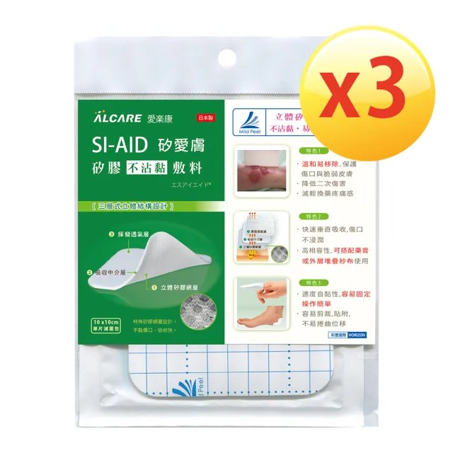 【Alcare 愛樂康】SIAID 矽愛膚矽膠敷料(10x10cm-3入組)