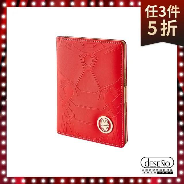 【Deseno】Marvel漫威英雄-胸甲浮雕護照夾(鋼鐵人)