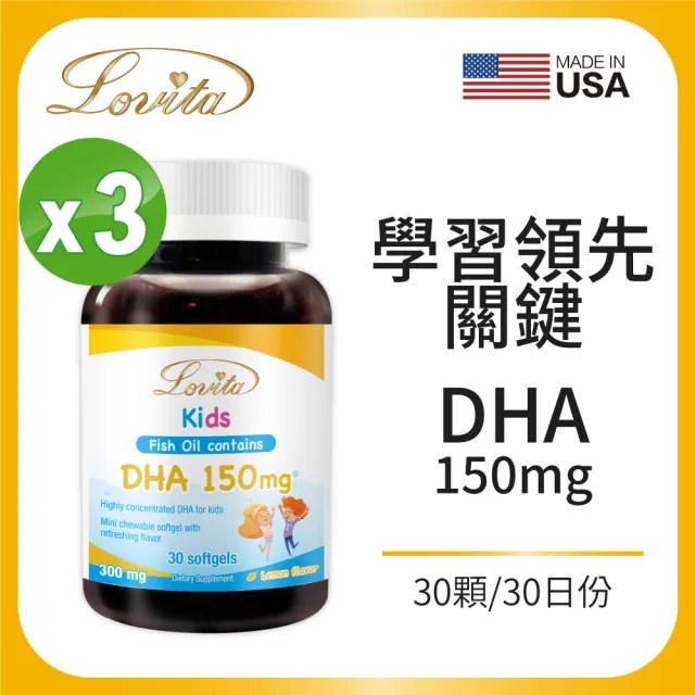 【Lovita愛維他】兒童魚油 含DHA150mg軟膠囊 3入組(深海魚油)