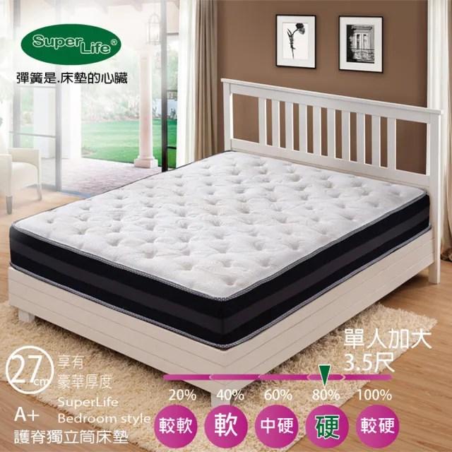 【Super Life】A+護脊高端紗線防蹣抗菌獨立筒床墊-單人加大3.5尺(硬Q札實|高級床墊免翻面設計)